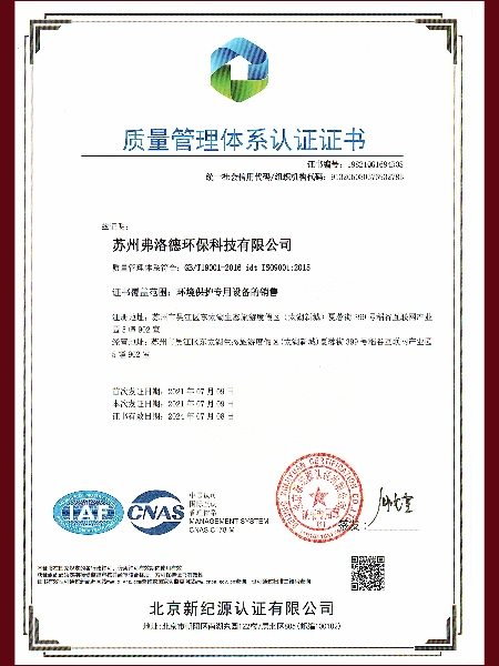 弗洛德质量管理体系认证证书