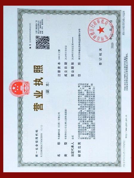 弗洛德(江苏)公司营业执照