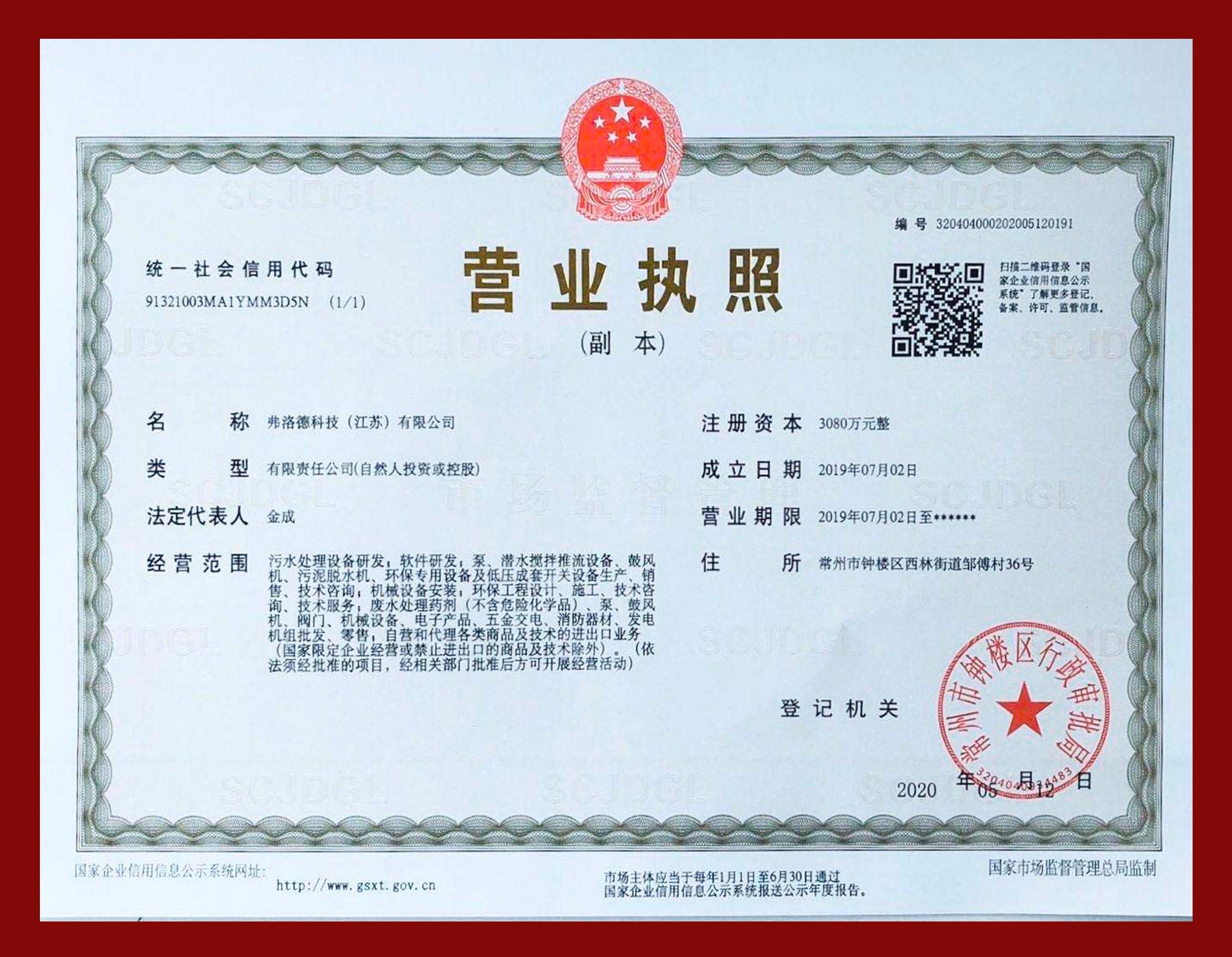 弗洛德科技(江苏)有限公司营业执照