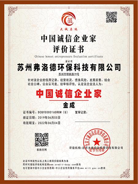 中国诚信企业家评价证书