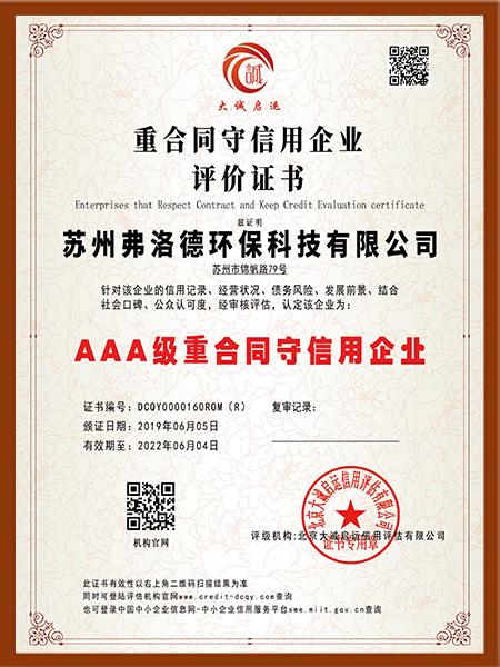 重合同守信用企业评价证书