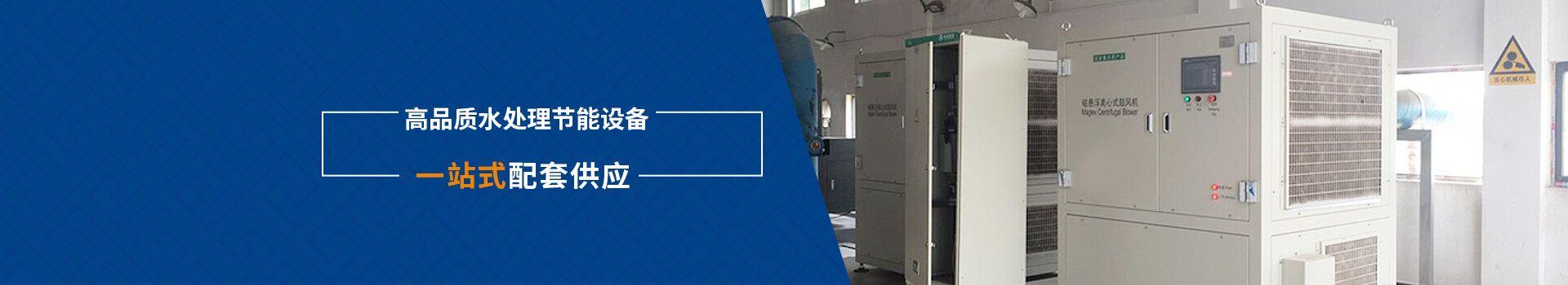 弗洛德高品质水处理节能设备、一站式配套供应