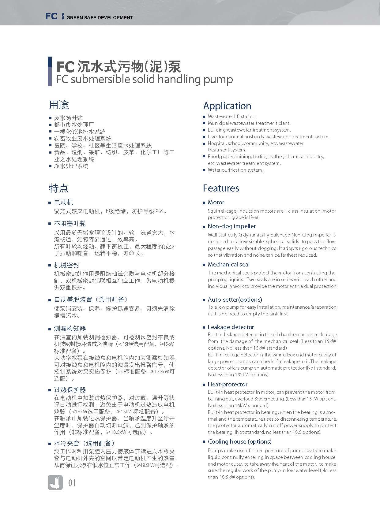 沉水式污物泵_页面_1