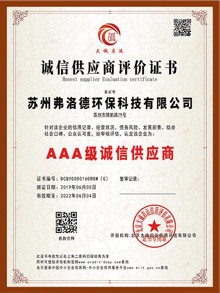 诚信供应商评价证书